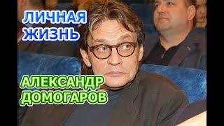 Александр Домогаров - биография, личная жизнь, жена, дети. Актер сериала Входя в дом оглянись
