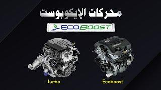محركات التيربو والإيكوبوست محاسن ومساوئ