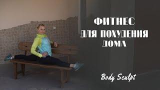 Фитнес тренировка для похудения дома готовимся к лету