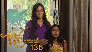 Adara Deasak | Episode 136 | ITN Thumbnail