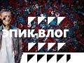ЭПИК-ВЛОГ -В ПОИСКАХ ЛЕШИ!!1