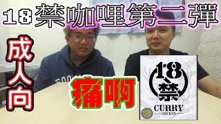 [莫亂吃系列 #2] 「挑戰」超辣!挑戰第三代的18禁咖喱![成人向] | 敢吃的都是勇者