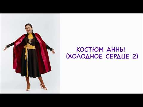 АНИМАТОРСКИЙ КОСТЮМ ПРИНЦЕССА АННА