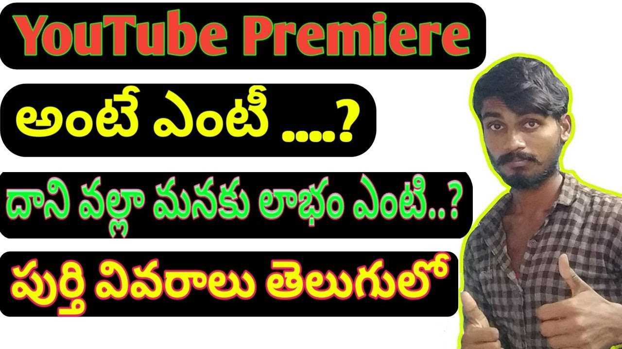 What is YouTube Premiere in telugu || How To Use YouTube Premiere now ||New Feature In YouTube