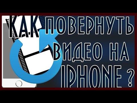 Как перевернуть видео на айфоне