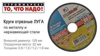 Круг отрезной по металлу и нержавеющей стали 125 х 22 мм Луга, купить круг отрезной Луга цена(Строймаркет