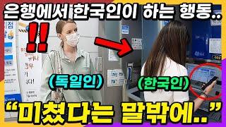 한국 은행에 돈뽑으러 간 독일여자가 한국인을 보고 깜짝…