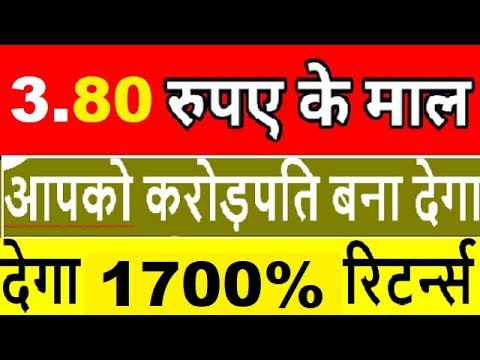 Penny stock  5 rupees 1100% Profit 2019 ,multibagger penny stock || best stock for 2018