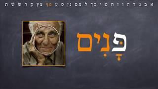 Hebrew Alphabet (Alefbet) + Vowels - full tutorial!