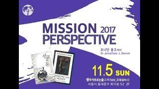 MISSION PERSPECTIVE _ (Professor. Jonathan J. Bonk)