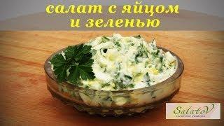 рецепт Салат с яйцом и зеленью