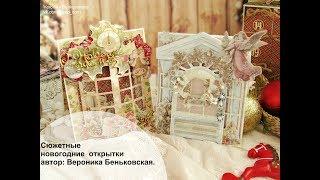видео Новогодняя открытка домик