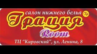 Промо Магазин Грация