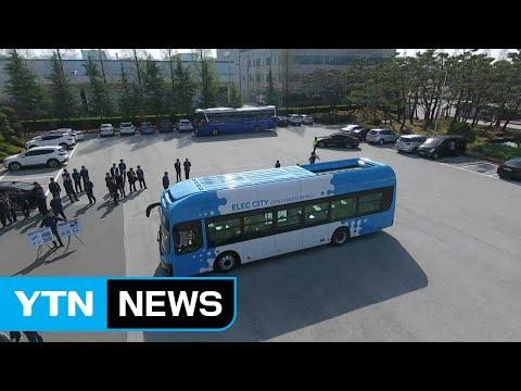 전라북도, '전기버스'로 환경도 잡고 경제도 살리고 / YTN