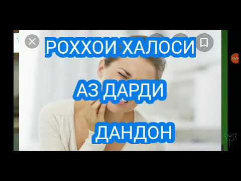 ДАРДИ ДАНДОН ШУМОРО АЗИЯТ МЕДИХАД