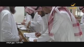 توزيع طلاب برنامج الملك عبدالله للابتعاث على دول الخارج