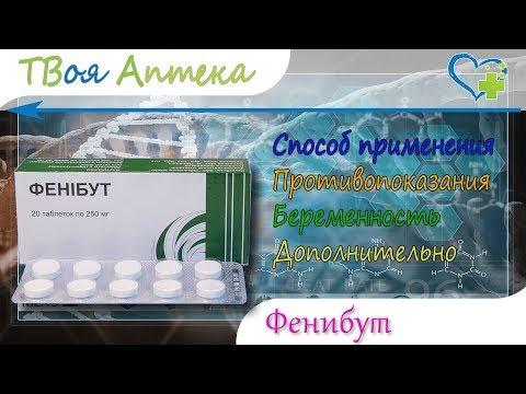 Фенибут таблетки - показания (видео инструкция) описание, отзывы