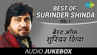 Best Of Surinder Shinda | Non Stop Punjabi Hits | Volume -1 | Audio Juke Box