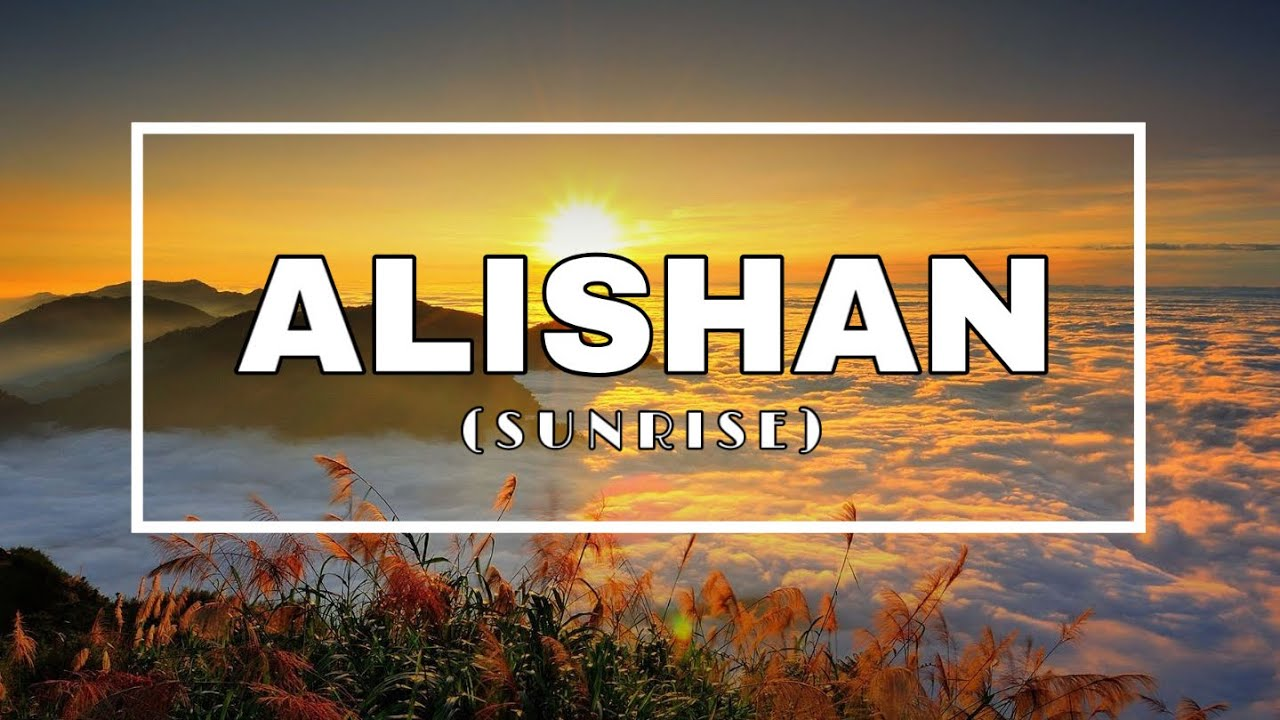Alishan National Scenic Area (Sunrise) (阿里山國家風景區 (日出))