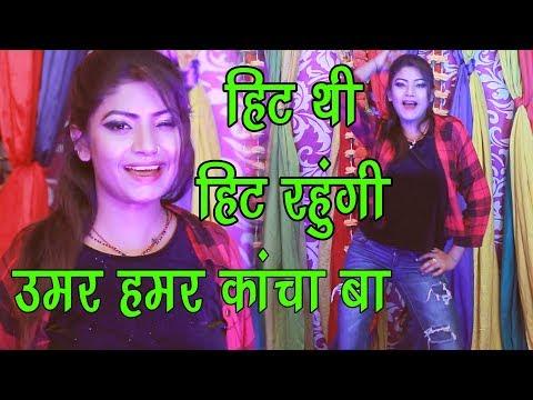 2018 Super Hit Best Video || उमर हमर काचा बा || Umar Hamar Kacha Baa || Manorama Raj