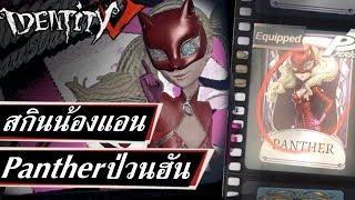 Identity V | สกินน้องแอน Pantherป่วนฮัน!