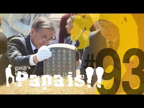 [김어준의 파파이스#93] 호남홀대론 그리고 4.13