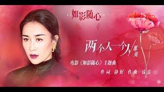 那英 Na Ying《兩個人一個人》MV - 電影《如影隨心》主題曲 [HD]