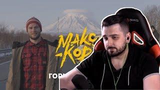 Hard Play смотрит: Макс Корж - Горы по колено (КЛИП)