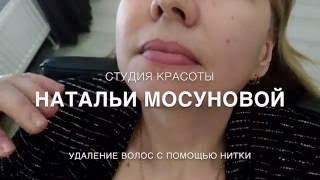 Удаление волос ниткой в студии красоты Натальи Мосуновой