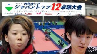 第16回ジャパントップ12卓球 藤沼亜衣 vs 高橋真梨子
