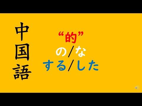"""中国語 文法 """"的"""""""