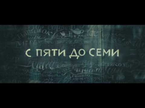 Кадры из фильма С пяти до семи