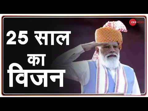 India@75: लाल किले से पीएम मोदी का पूरा भाषण - दिया 25 साल का विजन   PM Modi Full Speech   Red Fort