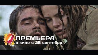 Беглецы (2014) HD трейлер | премьера 25 сентября