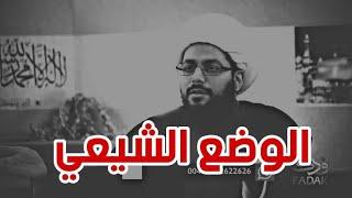 من الذي يتحكم بالوضع الشيعي؟ الشيخ ياسر الحبيب