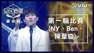 《全民造星III 總決賽》EP 4 - PART 4 第一輪比賽(NY、Ben、陳葦璇)