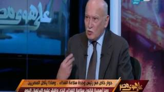 على هوى مصر - حوار خاص مع رئيس وحدة سلامة الغذاء حول اهمية قانون سلامة الغذاء