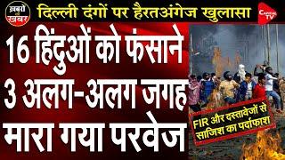 Mystery of 16 Accused In Parvez Case Revealed | Anju Pankaj | Capital TV