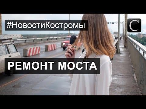 Видео Мост кострома ремонт 2017