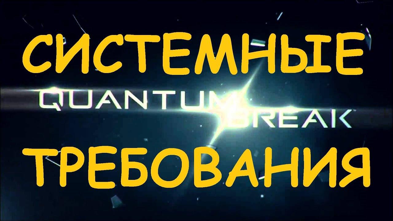 Системные Требования Quantum Break - YouTube