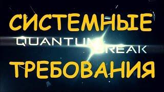 Системные требования Quantum Break Узнайте еще больше в нашей группе Вконтакте httpsvkcomexpogame Минимальные Систем
