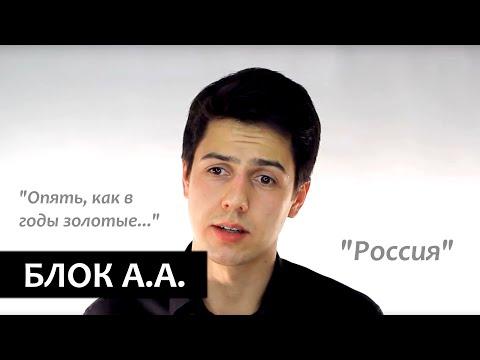 """""""Россия"""" Александр Блок (""""Опять, как в годы золотые..."""")"""