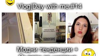 Vlog | Ден с мен: Fashion Days Trend Report/ модни тенденции #14