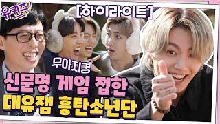 [#하이라이트#]신문명 게임 접하고 신난 BTS?! 게임에 진심인 대유잼 방탄#유퀴즈온더블럭 | YOU QUIZ ON THE BLOCK EP.99 | tvN 210324 방송