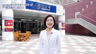 匠大塚 TVCM第二弾 (3min)
