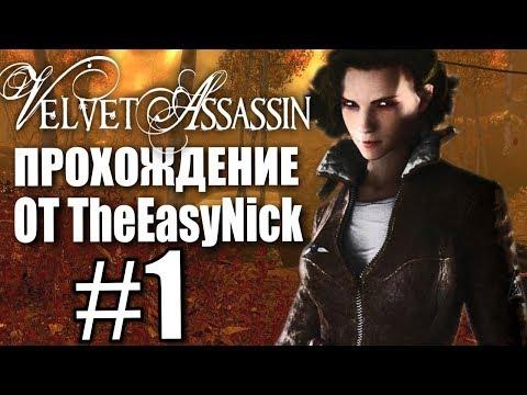 Velvet Assassin. Прохождение. #1. Агент Саммер.