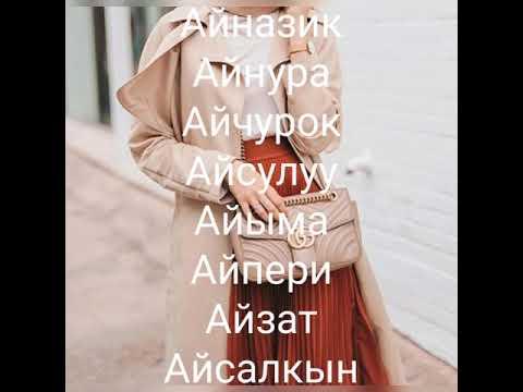 Кыздарга кыргыз аттар!