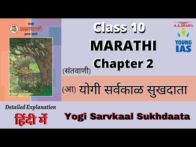 Yogi Sarvakal Sukhdata explanation in Hindi | Santvani योगी सर्वकाळ सुखदाता | Marathi Class X SSC
