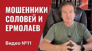 Срочные тревожные новости Видео 11