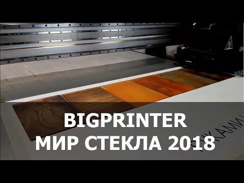 Мир Стекла 2018 печать принтера / Printing on Glass expo in Moscow 2018